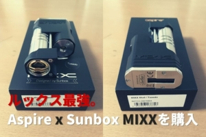 【最強】Aspire x Sunbox MIXXを購入レビュー!初心者にはおすすめできる?