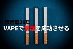【成功】喫煙歴20年の僕が電子タバコ「VAPE」で禁煙に挑戦