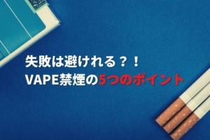 VAPEでの禁煙に失敗したくないあなたが知っておくべき5つのこと