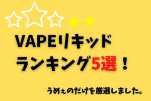 【激ウマ】超俺的VAPEリキッドおすすめランキング5選【更新型】