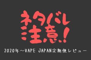 【ネタバレ注意!!】2020年11月〜のVAPE JAPAN定期便レビュー