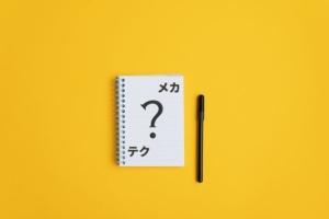 【簡単解説】メカニカルMODとテクニカルMODの違いとは?