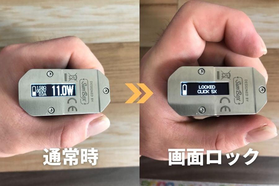 パフボタン5回押し(画面ロック)
